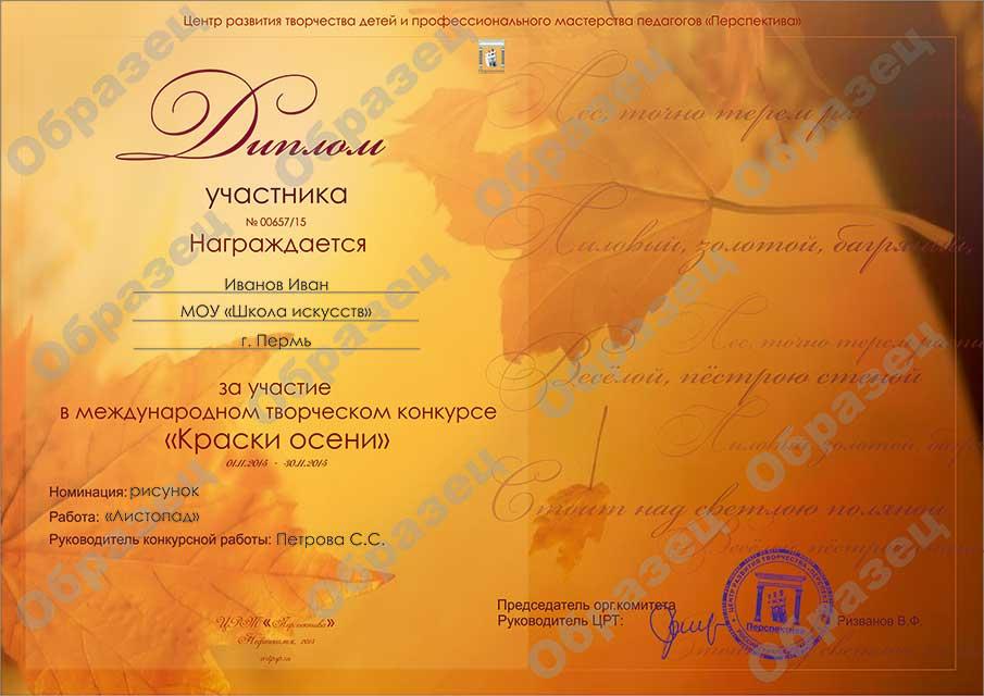 Центр Перспектива Дипломы Диплом участника