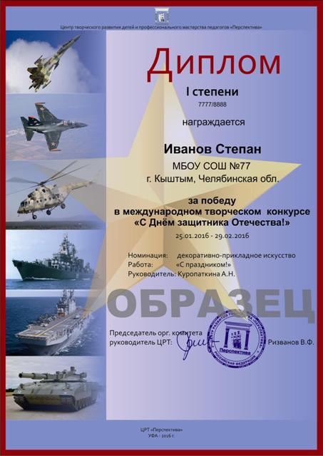 http://artpsp.ru/diplomi/zashitnik/diplom_1_stepeni_obrazec.jpg