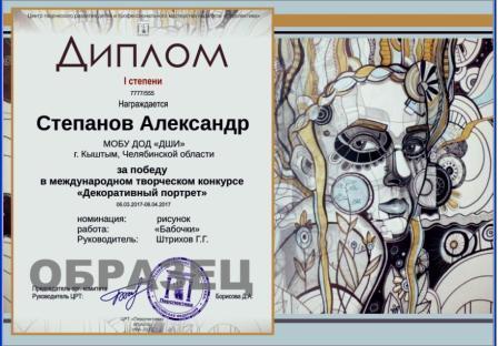 Центр Перспектива Декоративный портрет Подробная информация о конкурсе на сайте ru ЦРТ Перспектива